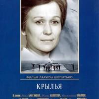 Time Capsule Review: Wings (1966) - dir. Larisa Shepitko