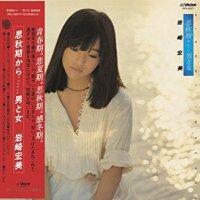 """One Random Single a Day #17: """"Shishuuki"""" (1977) by Hiromi Iwasaki"""